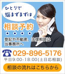 相談予約 TEL:029-896-5176