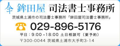 茨城県土浦市の司法書士事務所「鉾田屋司法書士事務所」